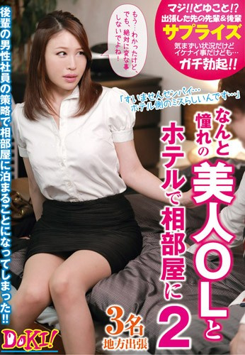 STAR PARADISE DOKI-007 I Can T Believe I M Sharing A Hotel Room With The Hot Office Girl 2