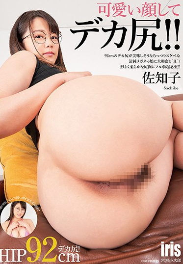 MARRION MMKZ-086 Cute Face And A Big Booty Sachiko