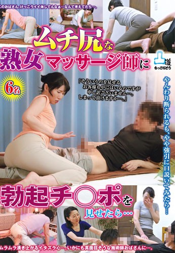 STAR PARADISE MOKO-030 This Is What Happened When I Showed A Mature Woman Massage Therapist With A Voluptuous Ass My Rock Hard Erection