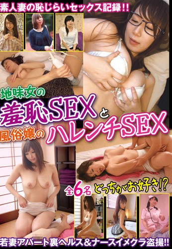 STAR PARADISE SPZ-1082 Would You Rather Have Shame-Filled Sex With A Plain Jane Girl Or Erotic Fucking Sex With A Sex Club Girl