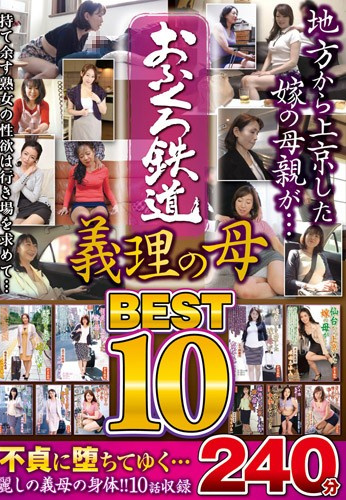 STAR PARADISE MGDN-139 Mom Railways - Mother-in-law BEST 10 240 Min
