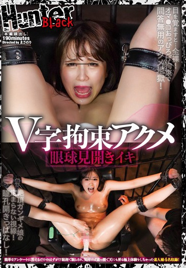 Hunter HUNBL-018 Tied Up With Legs Spread Wide Eyed Orgasms