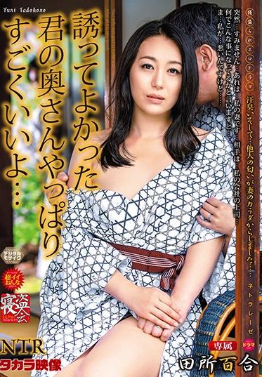 Takara Eizo NTRD-082 Cuckolders I M Really Glad I Invited Your Wife I Knew She D Be Fucking Great Yuri Tadokoro