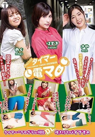 Taiyo Tosho LHTD-010-A Challenge Timer Big Vibrator Hazuki - Megu Saya - Part A