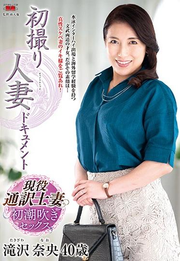 Center Village JRZE-002 First Time Filming My Affair Nao Takizawa