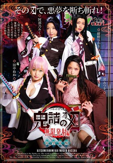 TMA CSCT-011 Devilish Girl Infinite Shots Edition