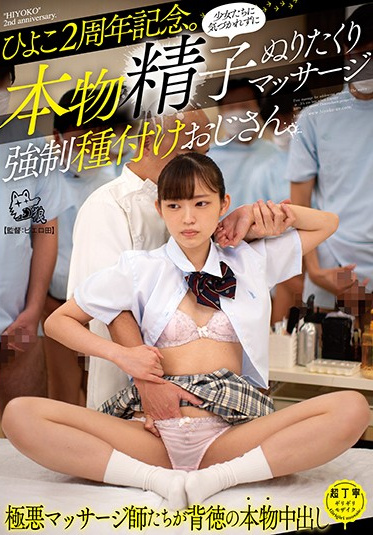 Hyoko PIYO-086-A Hyoko Anniversary An Older Man Impregnating Barely Legal Girls By Rubbing Sperm All Over Them During A Massage - Part A