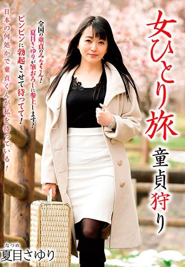 Ruby BST-015 Girls Solo Vacation - Hunting Cherry Boys Sayuri Natsume