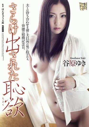Attackers ADN-082 Displaying Shame And Lust Yuki Tanihara