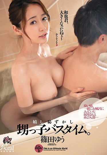 Das DASD-747 When I Was Young I Used To Bathe With My Auntie And Here We Are Again Sharing A Bathtub A Joyful Bashful Bath Time Together Yu Shinoda