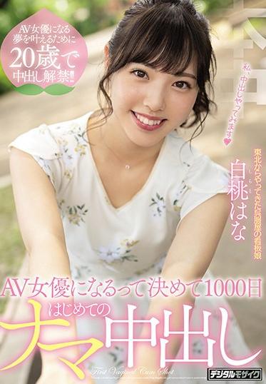 Hon Naka HND-896 Raw Creampie 1000 Days After Deciding To Be A Porn Actress Hana Shirato