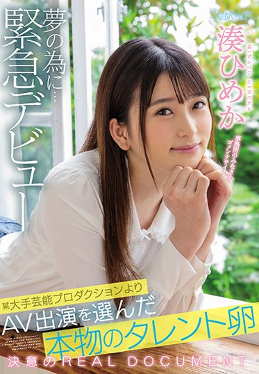 kawaii CAWD-132 A Rapid Debut For A Real Young Talent Who Chose To Appear In AV Rather Than In Major Entertainment Productions - Himeka Minato
