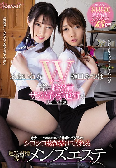 kawaii CAWD-138 A Double Team Ultra Hard And Tight Pussy Sandwich Treatment For Guaranteed Repeat Business At This Men S Massage