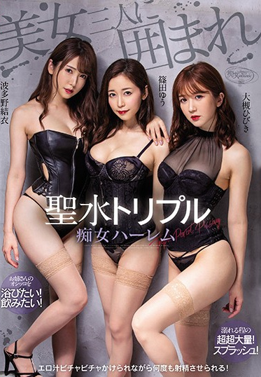 Chijo Heaven CJOD-261 I Was Surrounded By 3 Beautiful Ladies A Holy Water Triple Nympho Harem I Was Splattered With Their Erotic Golden Waters As They Compelled Me To Cum Over And Over Again