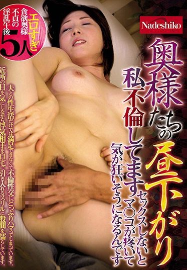 Nadeshiko NASH-393 Horny Married Sluts Love To Cheat While Their Husbands Are Away - Their Pussies Go Wild For Adultery