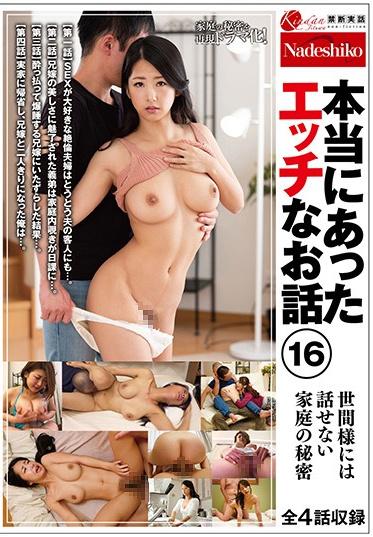 Nadeshiko NASH-389 Real Sexy Stories 16