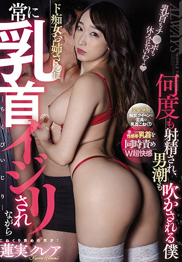 Chijo Heaven CJOD-260 An Elder Sister Type Slut Kept Teasing My Nipples And Made Me Ejaculate Over And Over Again Because She Just Loved Making Men Squirt Kurea Hasumi