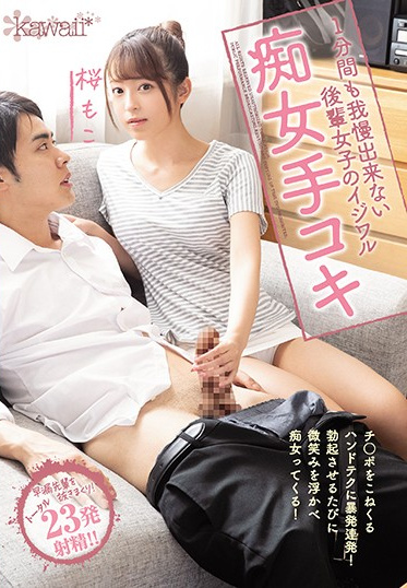 kawaii CAWD-127 My Mean Slutty Junior S Handjob I Can T Resist It Even For 1 Minute - Moko Sakura