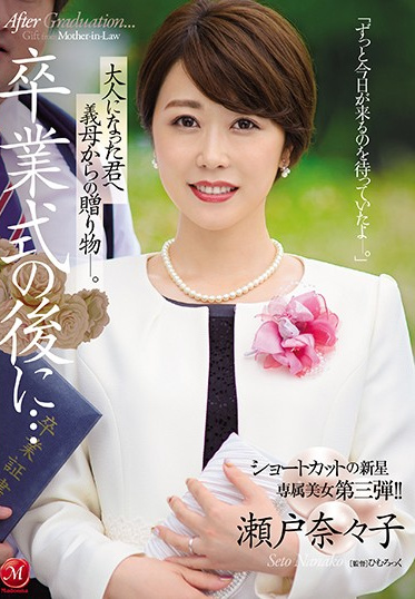 MADONNA JUL-349 After The Graduation Ceremony A Gift From A Stepmom To Her Grownup Stepson A New Star With Short Hair An Exclusive Beauty No 3 Nanako Seto