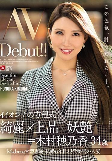 MADONNA JUL-345 A Beautiful Woman S Equation Beauty X Elegance X Bewitching Honoka Kimura 34 Years Old AV Debut