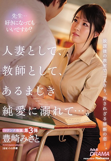 MADONNA JUL-354 As A Married Woman As A Teacher I Drowned In This Pure Love Misato Toyosaki