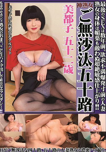 Daddys Private Photos OKZ-012 A Divine Mature Woman A Fifty-Something Babe Who Hasn T Been Getting Any Lately Mitsuko 52 Years Old She S Working A Sexy Part-Time Job And She S Keeping It A Secret From Her Husband And Kids The Last Time She Got Fucked Was Years Ago And Now This Horny Married Woman Is About To Burst