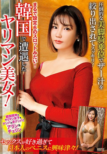 Big Morkal HUSR-218 The Jackpot We Met A Horny Beautiful Babe In South Korea She Loves Sex So Much