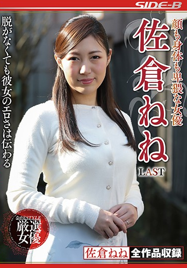 Nagae Style NSPS-941 An Actress With An Obscene Body And Face - Nene Sakura LAST