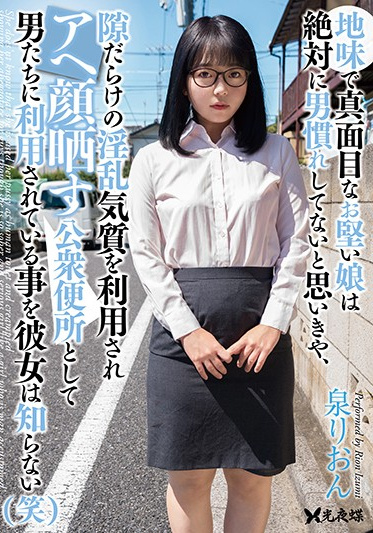 Komyo YST-231 We Thought This Plain Jane Prim And Proper Was Absolutely Inexperienced With Men But It Turns Out She S A Totally Naive Horny Bitch Who Is Used To Being Used And Panting And Moaning Like