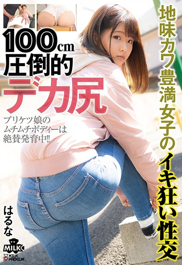 MILK MILK-092 100cm Overwhelming Big Ass Weird But Cute A Plump Girl S Mad Sexual Intercourse - Haruna