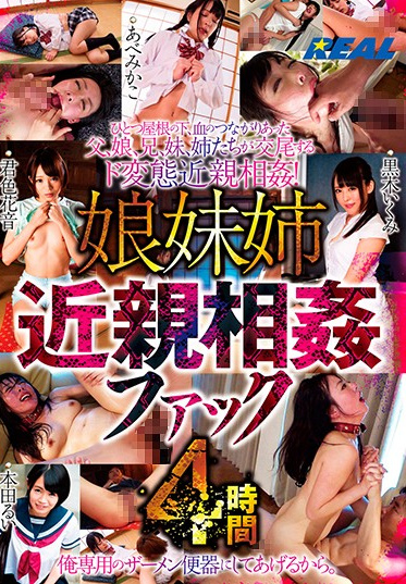 Real Works XRW-937-A Family Fun Sister Fuck 4 Hours - Part A