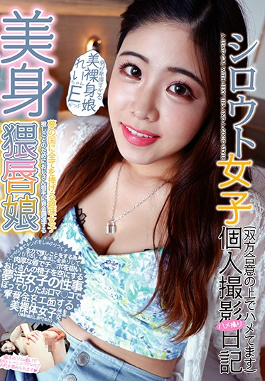 Shark SHM-028 Amateur Women S Individual Shooting Gonzo Diary Beautiful Naked Girl Rei-chan E Kappu Hanamiya Rei Whose Lips Are Too Obscene