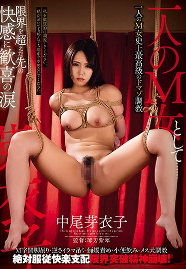 AVS collectors HNM-009 As A Masochistic Woman Meiko Overcomes Her Limits And Cries At The Pleasure She Finds On The Other Side - Meiko Nakano