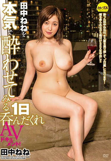 Celeb no Tomo CESD-939 We Got Nene Tanaka Seriously Into The Mood For Love A One-Day Luscious Adult Video Documentary Nene Tanaka