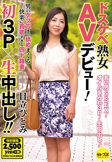 Celeb no Tomo CEAD-320 Super Perverted Mature Ladies AV Debut First 3P X Creampie Raw Footage Hitomi Hitachi