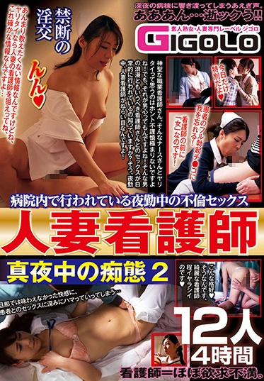 GIGOLO (Gigolo) GIGL-624-A Married Nurses Get Slutty At Midnight 2 - Hospital Adultery On The Night Shift 12 Girls 4 Hours - Part A