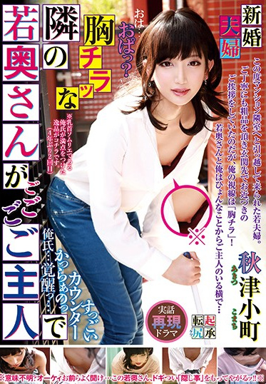 Hybrid Films/Daydream Tribe HYBR-007 The Young Wife Of A Newly Married Couple Next Door With Her Husband Akitsu Komachi
