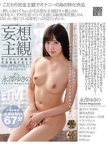 Erotic Time ETQR-163 Ordinary Girl No Makeup All Natural Beautiful Tits Naughty After Class Lessons With My F-Cup Yukino Nagasawa