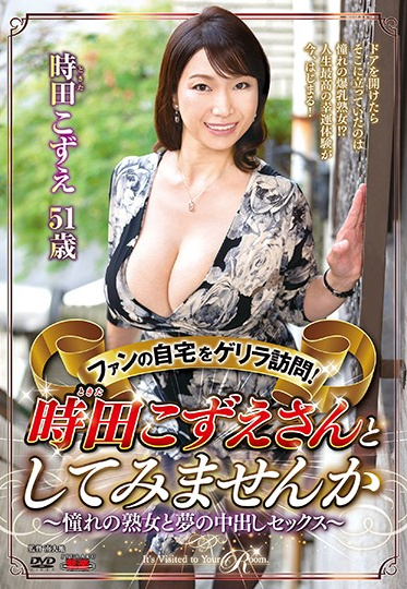 Center Village EUUD-33 Guerilla Visit At A Fan S Home Why Not Try Out Kozue Tokita Sex With The Hottest MILF - My Creampie Sex Dream Come True