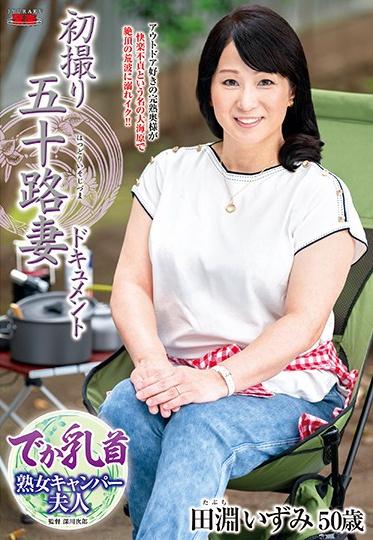 Center Village JRZE-003 50-Something Wife Izumi Tabuchi S Debut Document