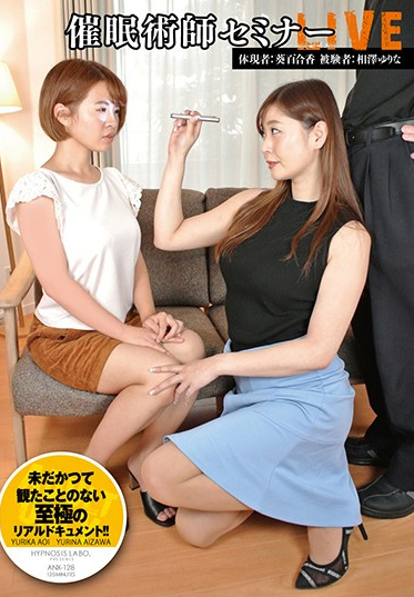 Saimin Kenkyuujo Bekkan ANX-128 The Art Of Control Seminar LIVE - Performer Yurika Aoi Subject Yurina Aizawa
