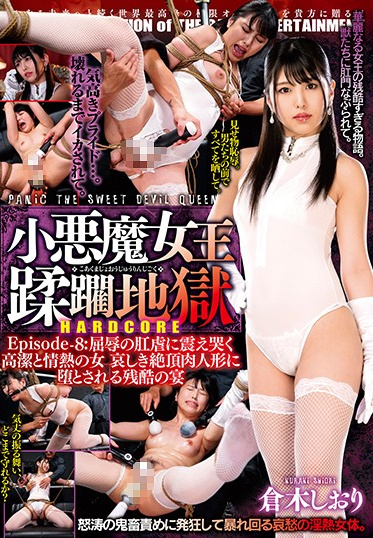 BabyEntertainment DBER-085 Little Devil Queen Violation Hell HARDCORE Episode-8 The Shame Of Twitching And Trembling Anal Probing Pleasure And Passion