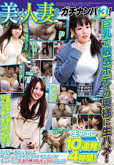 Graffiti Japan GAVHJ-030-A Picking Up Hot Married Women 3 Married Sluts With Big Tits And Sensitive Bodies Fucked Raw 10 Creampie Loads In A Row 4 Hours - Part A