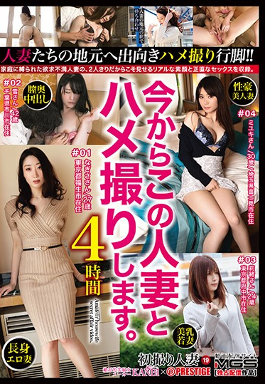 Prestige ASI-027 A Married Woman And Her First Time Shots 19 I M About To Film A POV Video With This Married Woman