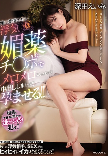 MOODYZ MIAA-335 I Slipped My Unfaithful Wife An Aphrodisiac With My Cock And Made Her Beg For My Creampie Until I Put My Baby In Her Eimi Fukada