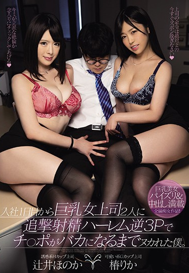 MOODYZ MIAA-337 From Day One On The Job My Two Busty Nympho Bosses Were Desperate For My Cock Draining My Balls Dry With Threesomes Rika Tsubaki Honoka Tsujii