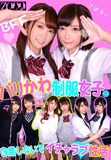 ZOOO ZOOO-012-A Don T Social Distance With This Super Cute Girl In Uniform - Lovey-dovey Sexual Activity - Part A
