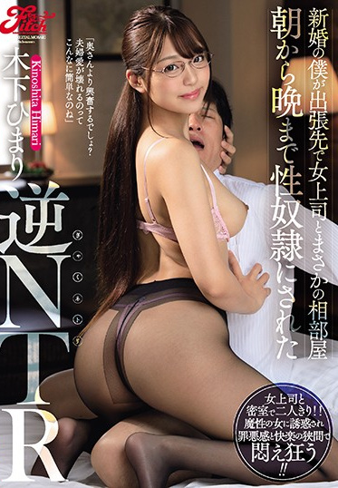 Fitch JUFE-219 Newly Married Man On Business Trip Sharing A Room With My Female Buss From Morning To Night Reverse NTR Sex Games With Himari Kinoshita