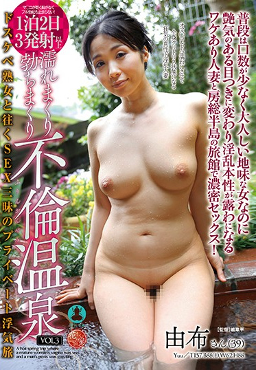 Flower & Honey UKM-003 Adultery Hot Springs Wet And Erect Vol 3