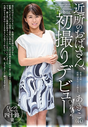 Fifty Something GOJU-172 An Older Woman From The Neighborhood First Time Shots - Akiko